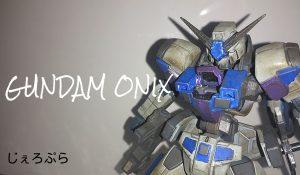 オニキスガンダム(オリジナル)