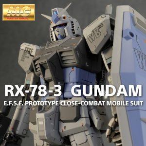 MG1/100 RX-78-3ガンダム