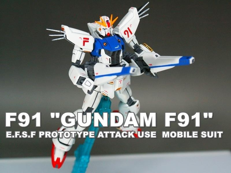 "HGUC F91 ""GUNDAM F91"""