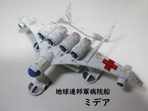 地球連邦軍 病院船ミデア