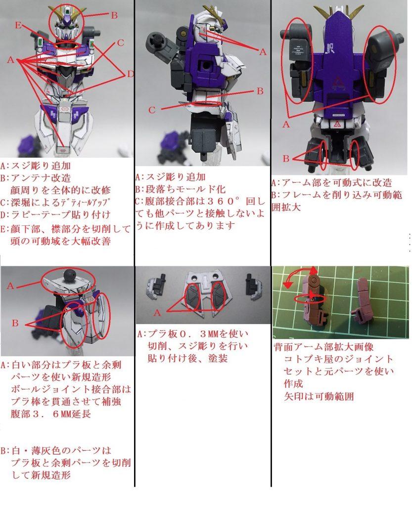 HG デルタカイ (改修・改造) 制作工程2