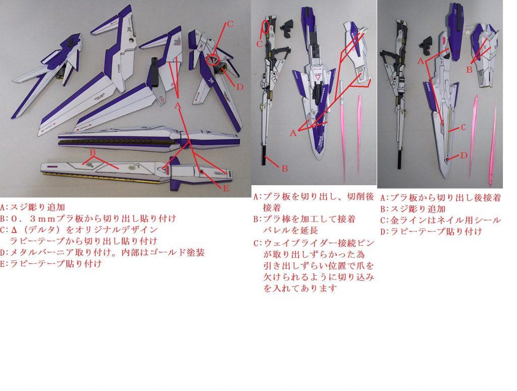 HG デルタカイ (改修・改造) 制作工程4