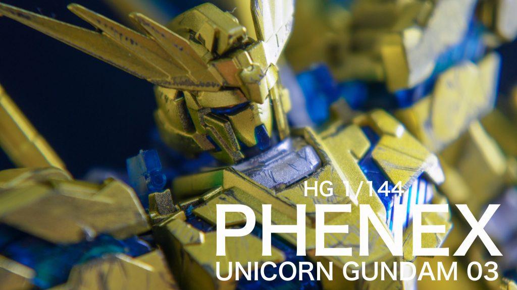 HG フェネクス(NT版)