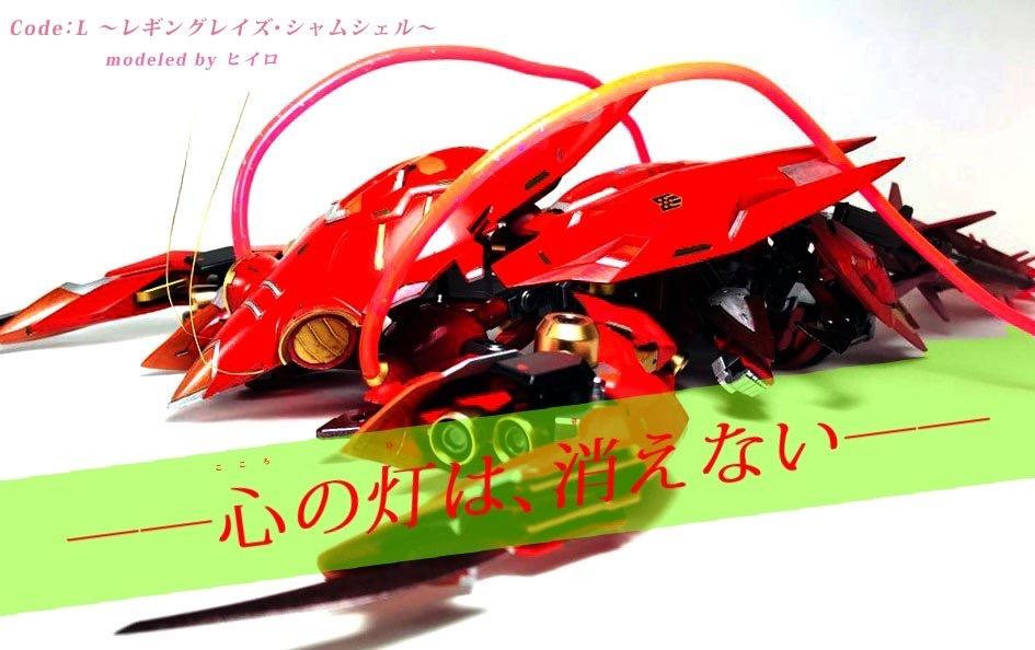 Code:L 〜レギングレイズ・シャムシェル〜