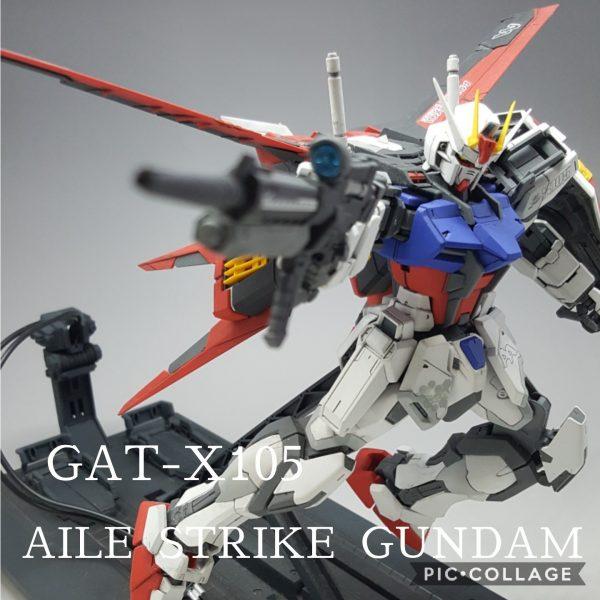 MG エールストライクガンダム