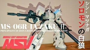HGUC MS-06R-1A ZAKUⅡ