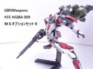 【GBNW】35:HGIBA MSオプションセット9