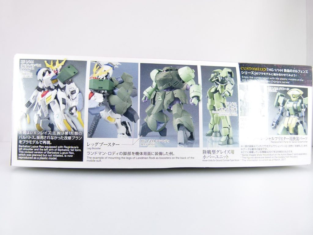 【GBNW】35:HGIBA MSオプションセット9 アピールショット3