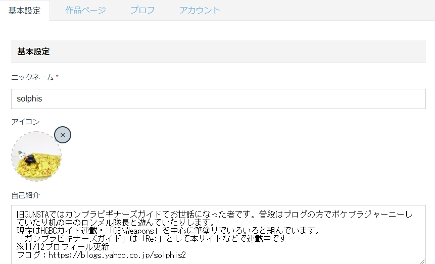 【ガンプラビギナーズガイド】EX:GUNSTA投稿ガイドRe: 制作工程6