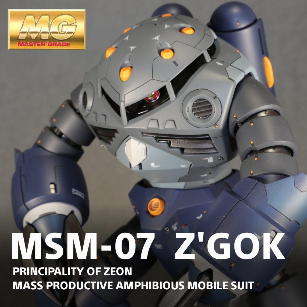MG1/100 MSM-07ズゴック