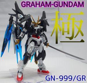 グラハムガンダム【極】