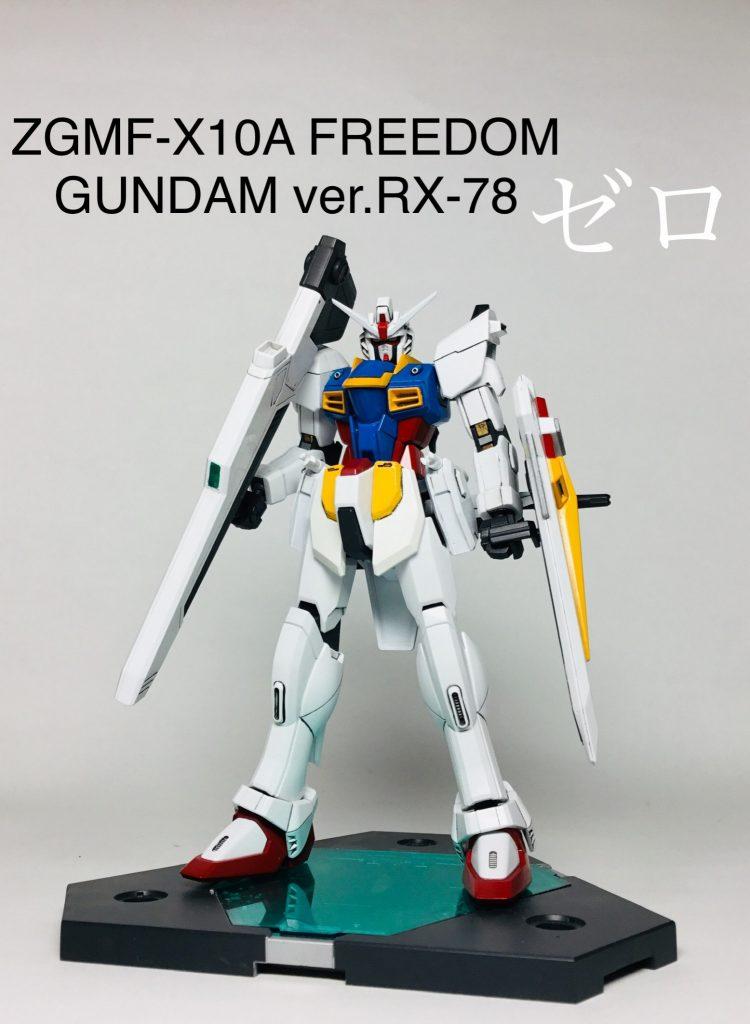 フリーダムガンダム ver.RX-78〔ゼロ〕