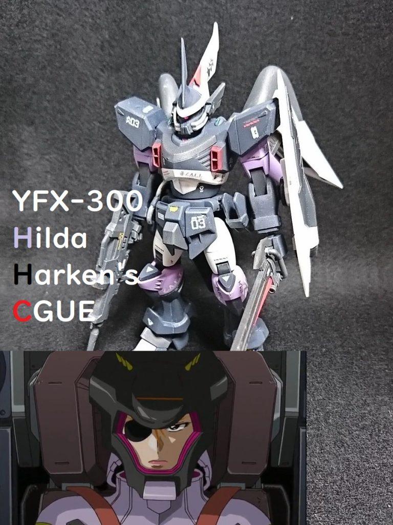 ヒルデ・ハーケン専用シグー