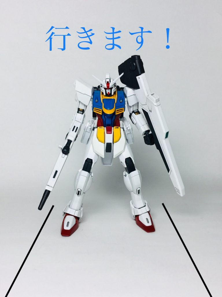 フリーダムガンダム ver.RX-78〔ゼロ〕 制作工程1