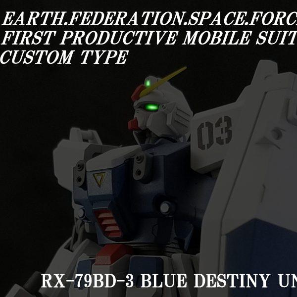 [036]RX-79BD-3 ブルーディスティニー3号機