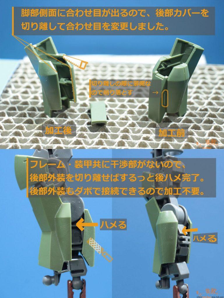 HG 南極6号G型(一般機/指揮官機) 制作工程1