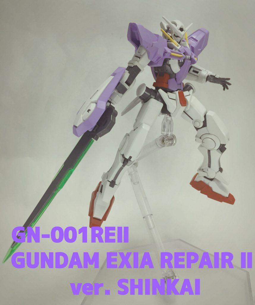GN-001REⅡ ガンダムエクシア リペアⅡ ver.SHINKAI