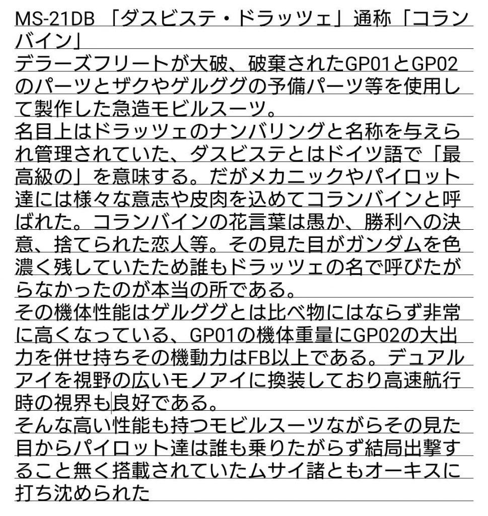 ダスビステ・ドラッツェ(コランバイン) アピールショット4