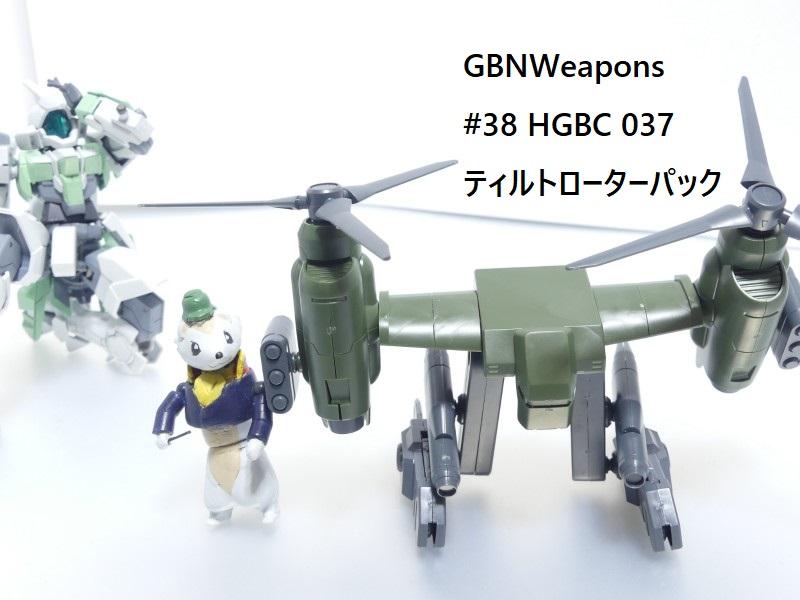 【GBNW】38:HGBC ティルトローターパック