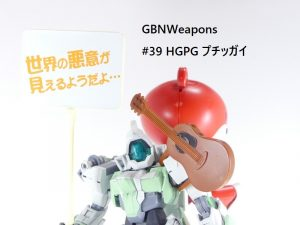 【GBNW】39:HGPG プチッガイ
