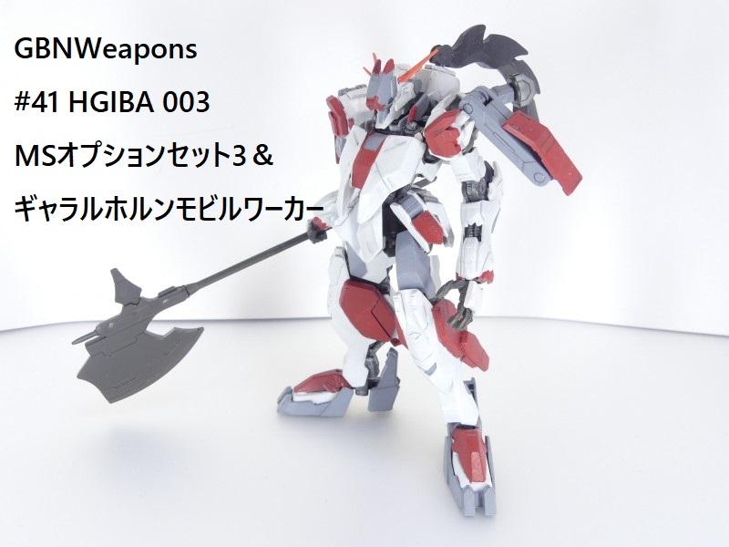 【GBNW】41:HGIBA MSオプションセット3&ギャラルホルンモビルワーカー