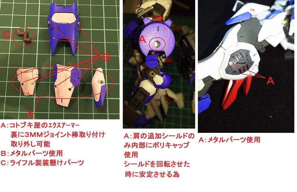 HG ガンダム・アスタロト アピールショット6
