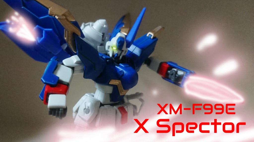 【戦慄!ネオダイバー】Xスペクター