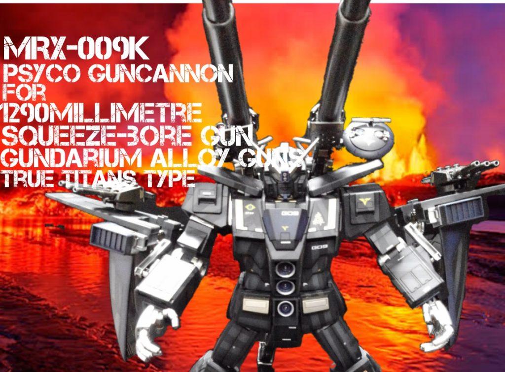 MRX-009Kサイコガンキャノン