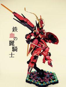 鉄血の麗騎士