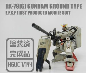 HGUC陸戦型ガンダム(リニューアル版)