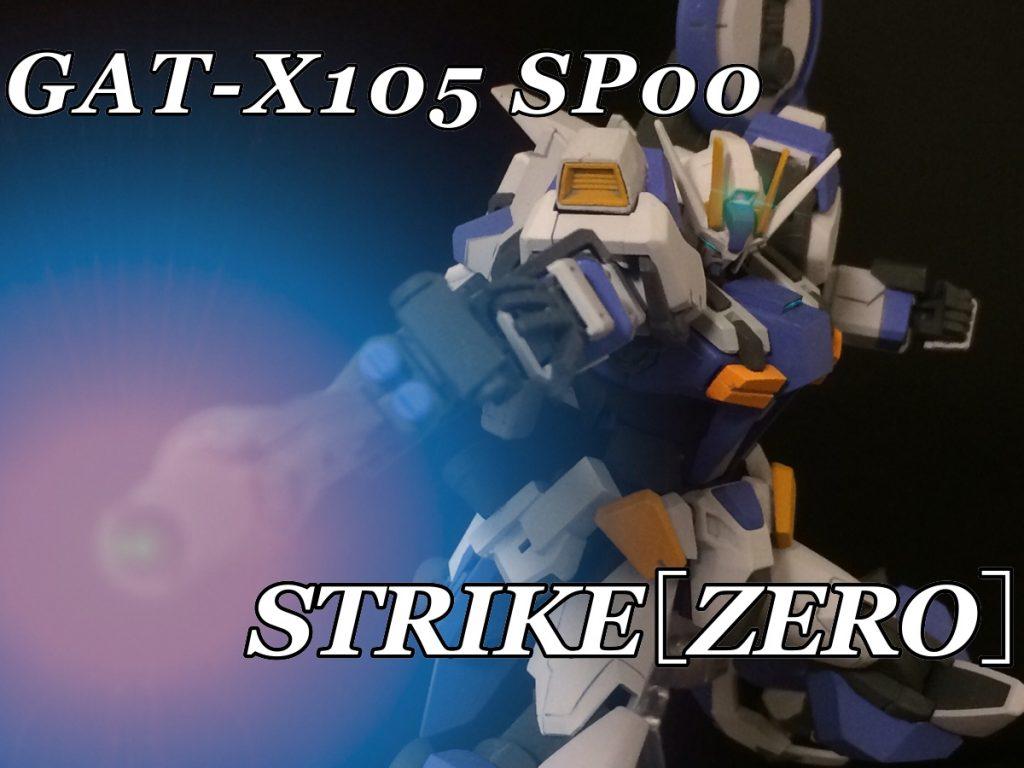 GAT-X105 SP00 STRIKE[ZERO]