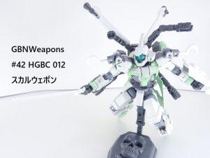 【GBNW】42:HGBC スカルウェポン