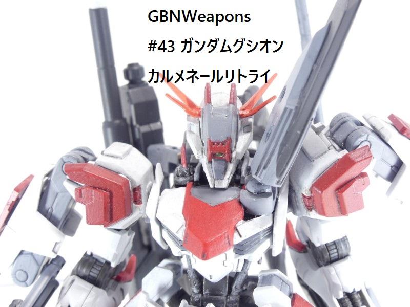 【GBNW】43:ガンダムグシオンカルメネールリトライ