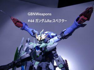 【GBNW】44:ガンダムRe:スペクター