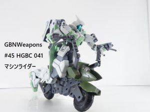 【GBNW】45:HGBC マシンライダー