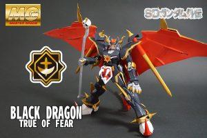 MG ブラックドラゴン 【サタンガンダム 恐怖の正体】