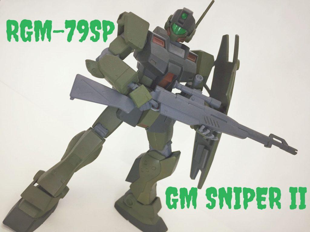 RGM-79SP ジムスナイパーⅡ 野戦仕様