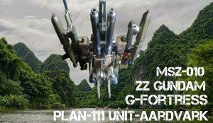 MSZ-010 ZZガンダム プラン111 アードバーグユニット