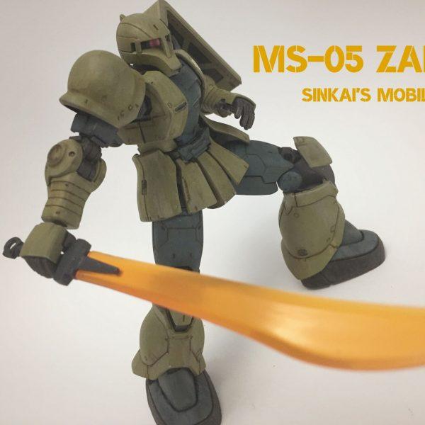 MS-05 ザクⅠ (シンカイ専用機)
