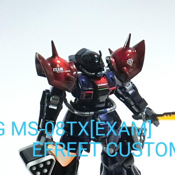 HG : MS-08TX[EXAM] イフリート改