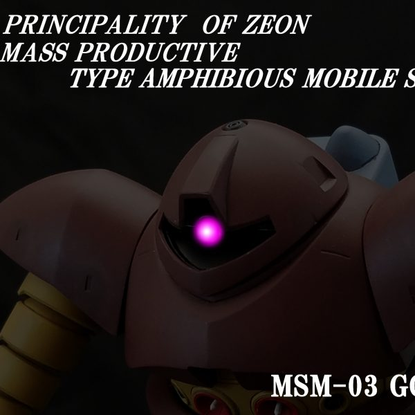[037]MSM-03 ゴッグ