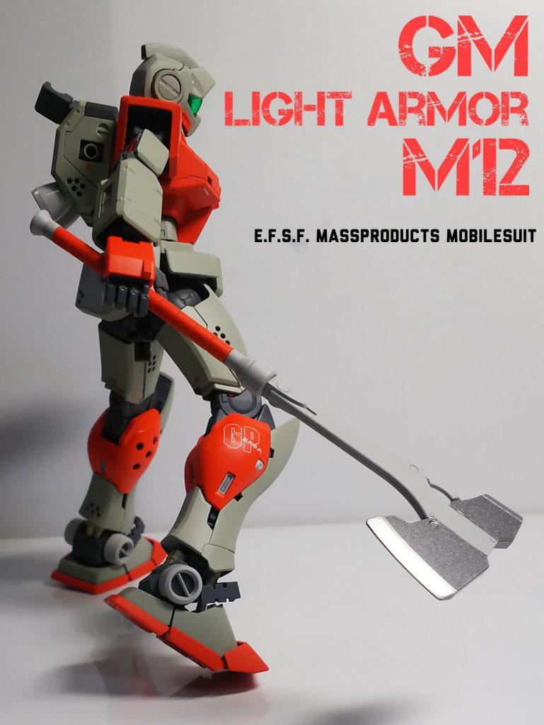ジムM12ライトアーマー