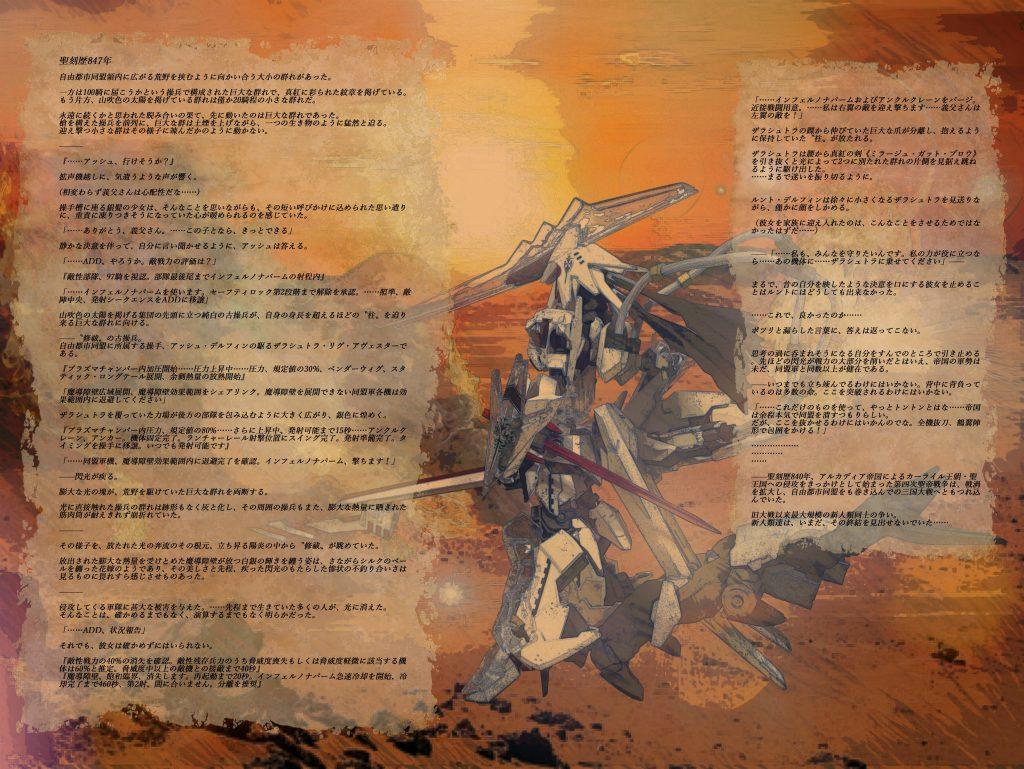 〝修祓〟の古操兵 ザラシュトラ・リグ・アヴェスター 制作工程8