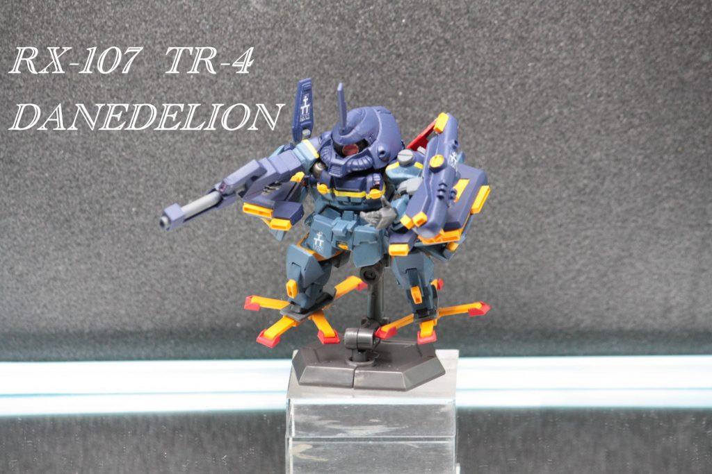 RX-107 TR-4「ダンディライアン」