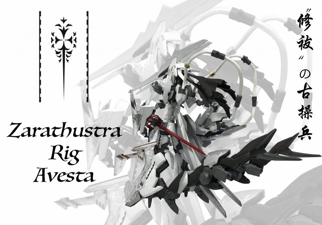 〝修祓〟の古操兵 ザラシュトラ・リグ・アヴェスター