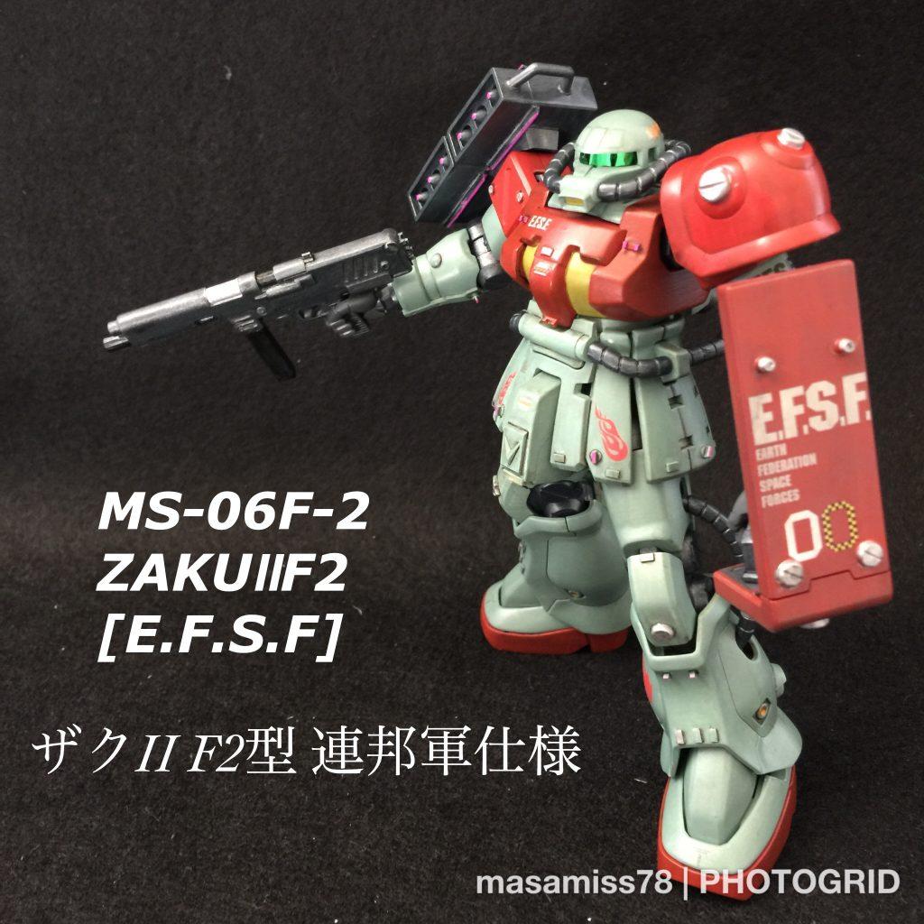 MS-06F-2 ザクⅡF2型 連邦軍仕様