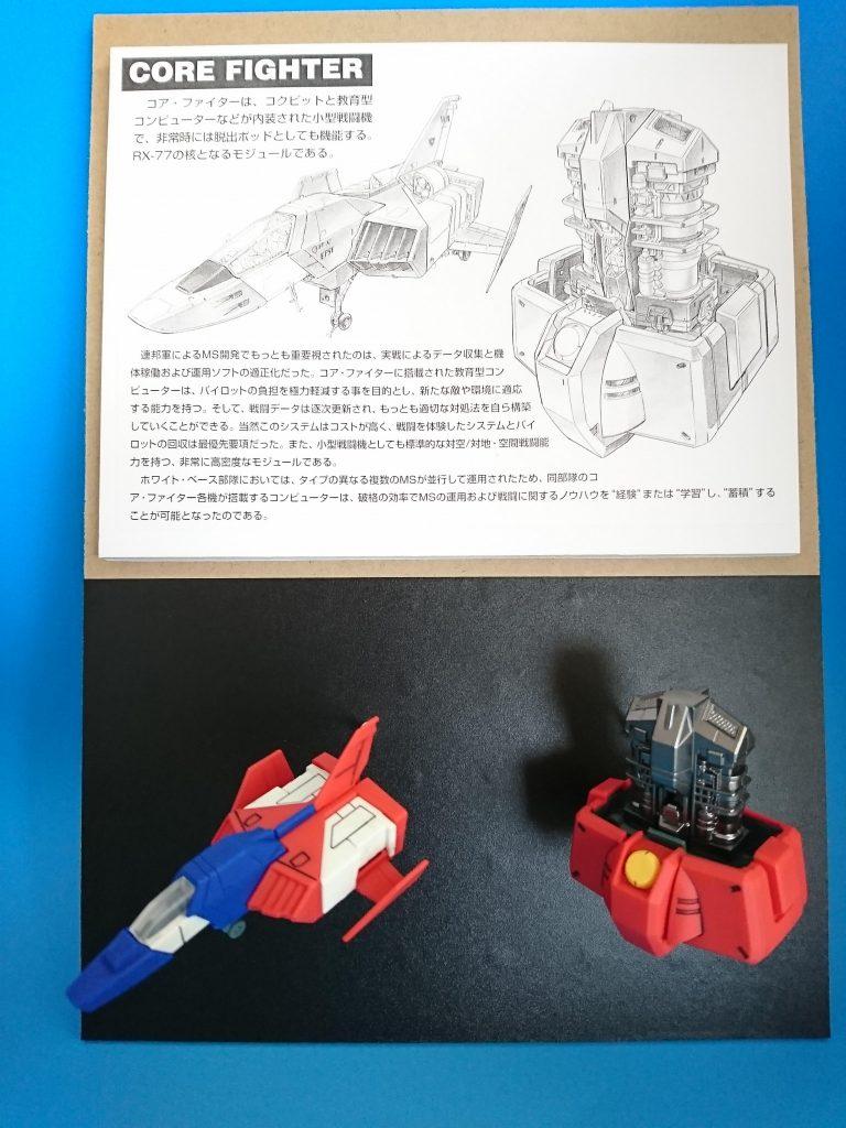 MG ガンキャノン 分解モデル アピールショット3