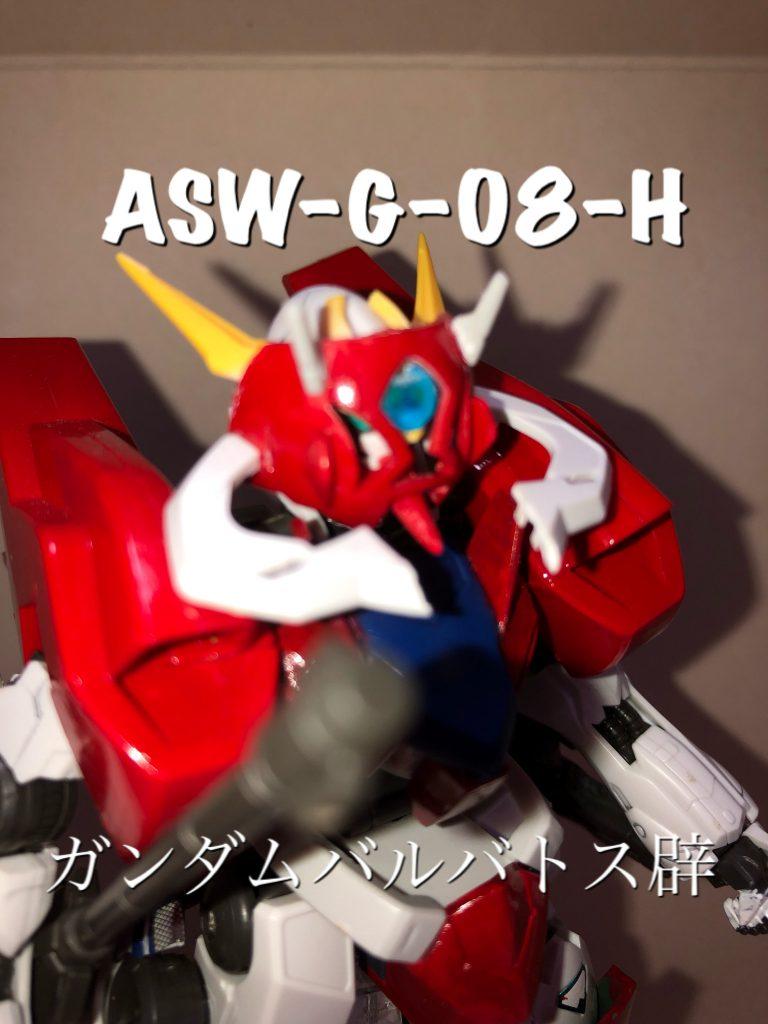ASW-G-08-H ガンダムバルバトス辟