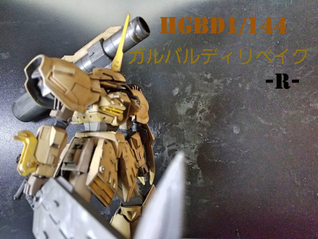 HGBD1/144 ガルバルディリベイク -R-