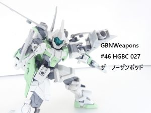【GBNW】46:HGBC ザ ノーザンポッド